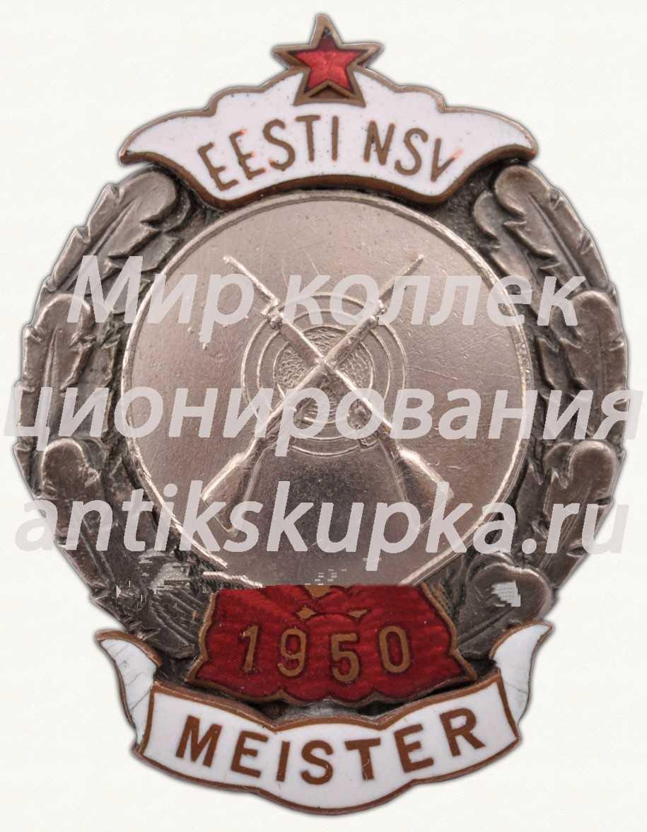 Знак чемпиона в первенстве Эстонской ССР. Стрельба. 1950