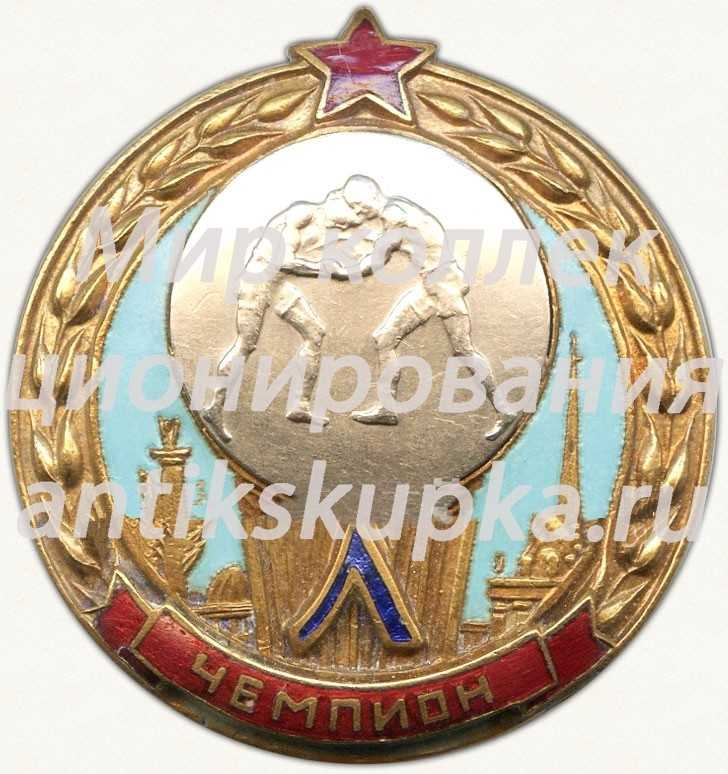 Знак чемпиона в первенстве Ленинграда. Борьба. 1950