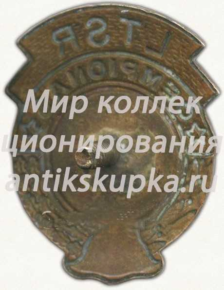 Знак чемпиона в первенстве Литовской ССР. Прыжки в воду. 1949