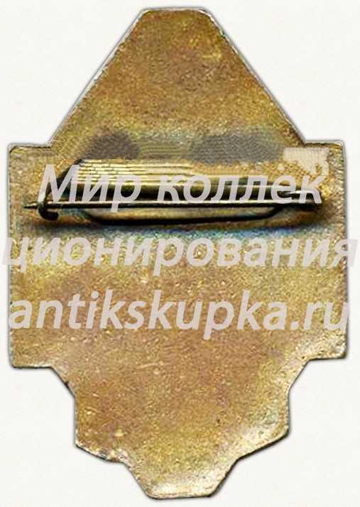 Знак чемпиона в первенстве области Туркменской ССР. Волейбол