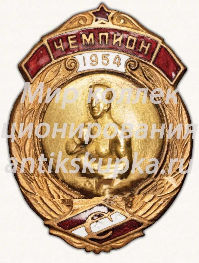 Знак чемпиона в первенстве ВФО «Спартак». Бокс. 1954