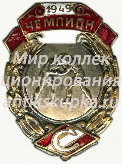 Знак чемпиона в первенстве ВФО «Спартак». Вольная борьба. 1949