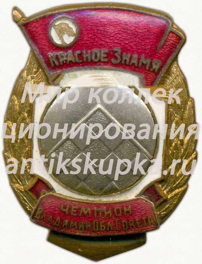 Знак чемпиона Владимирского областного совета ДСО «Красное знамя». Шахматы. 1950