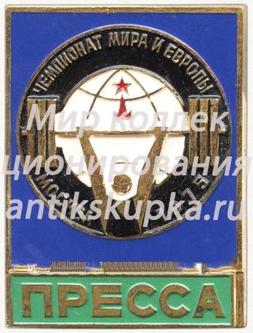 Знак «Чемпионат мира и европы. Тяжелая атлетика. Москва. 1975. Пресса»