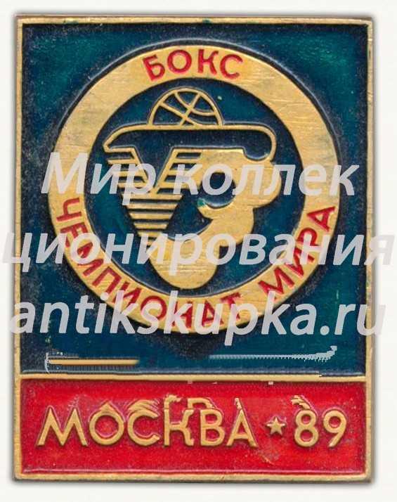 Знак «Чемпионат мира по боксу. Москва. 1989»