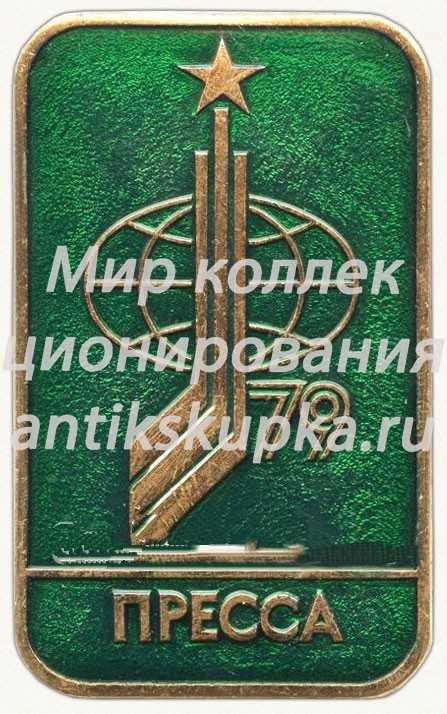 Знак «Чемпионат мира по хоккею. ЛИХГ. 1979. Пресса»