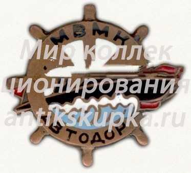 Знак члена Московского водно-моторного клуба (МВМК) Автодора