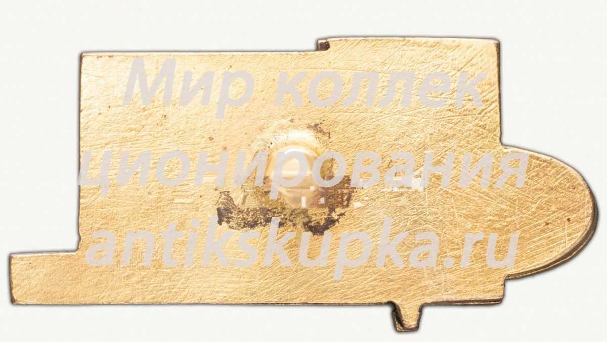 Знак «Cоревнования по гребле в память 5-летия «Красной газеты». 1936»