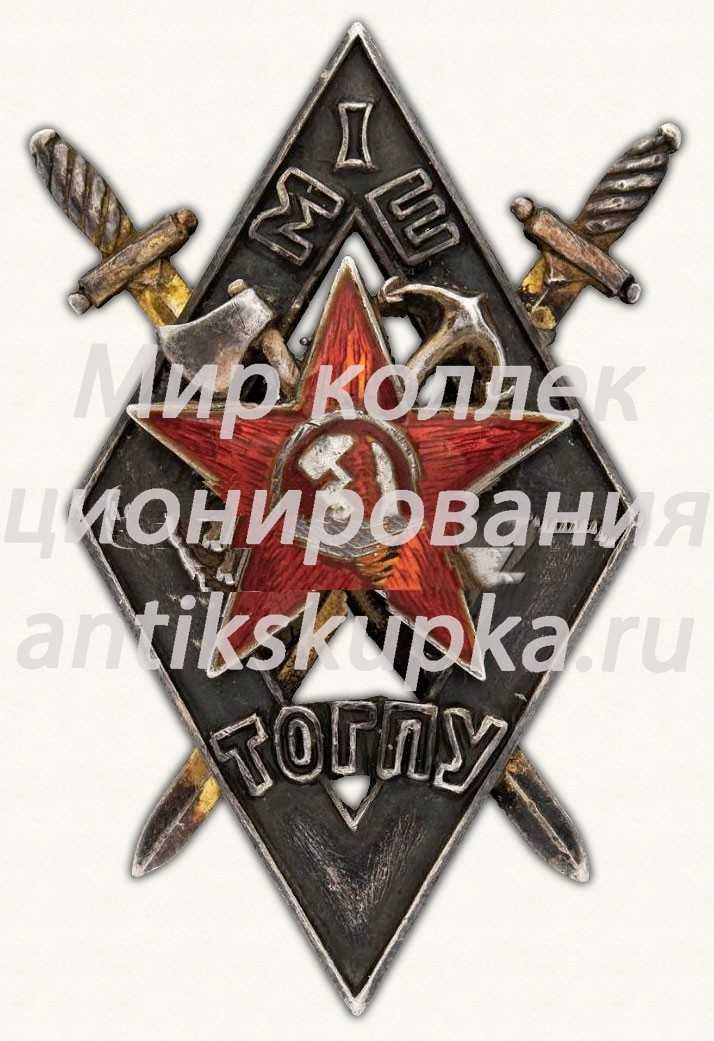 Знак для окончивших 1-ю Московскую школу (IМЕ) Транспортного отдела ОГПУ (ТОГПУ)
