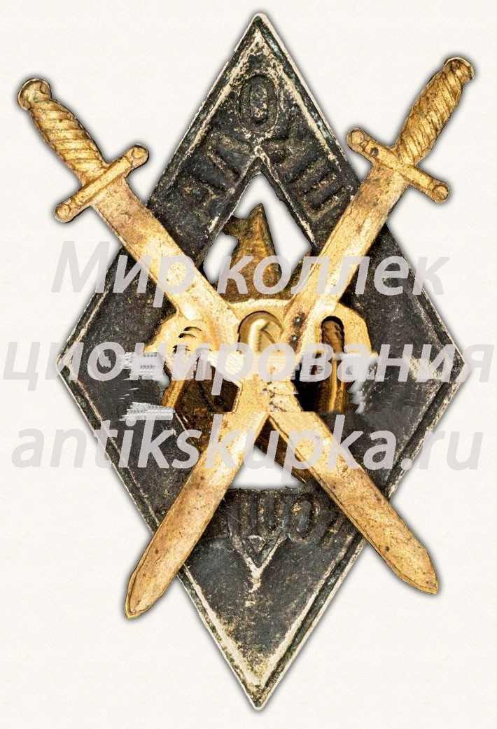 Знак для окончивших 1-ю Московскую школу Транспортного отдела ОГПУ (ТОГПУ)