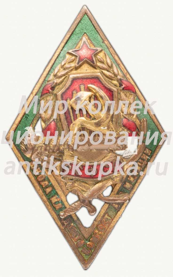 Знак для окончивших Школу младшего комсостава милиции РСФСР