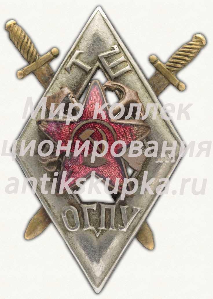 Знак для окончивших транспортную школу объединенного государственного политического управления (ОГПУ)