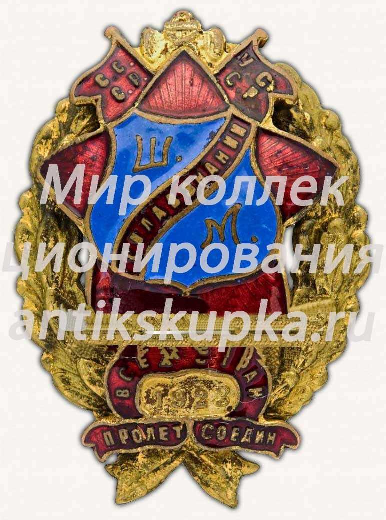 Знак для окончивших Всеукраинскую школу Комсостава милиции, 1-й выпуск 1923 г.