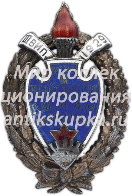 Знак для окончивших Всеукраинскую школу комсостава милиции имени Балицкого, пенитенциарный отдел. 3-й выпуск. 1929