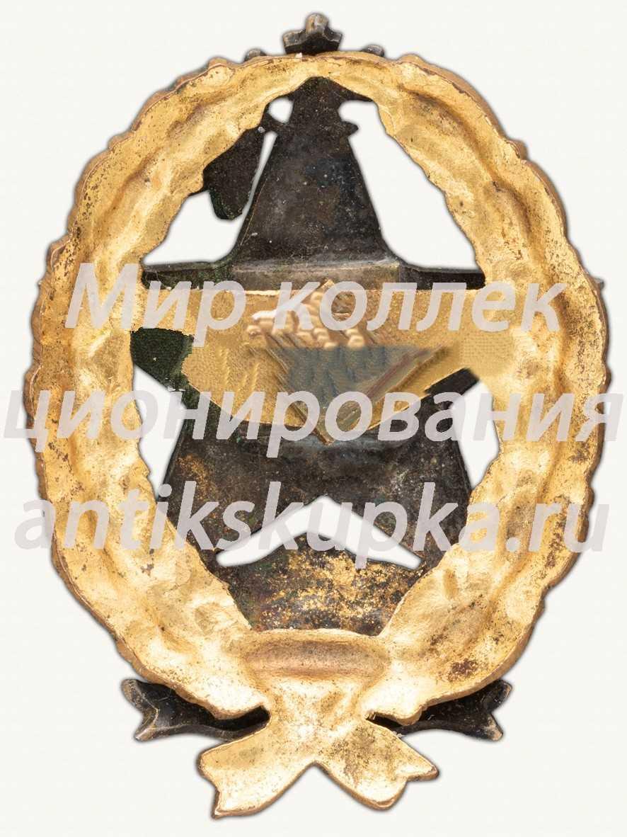 Знак для окончивших Всеукраинскую школу Комсостава милиции. 7-й выпуск. 1926