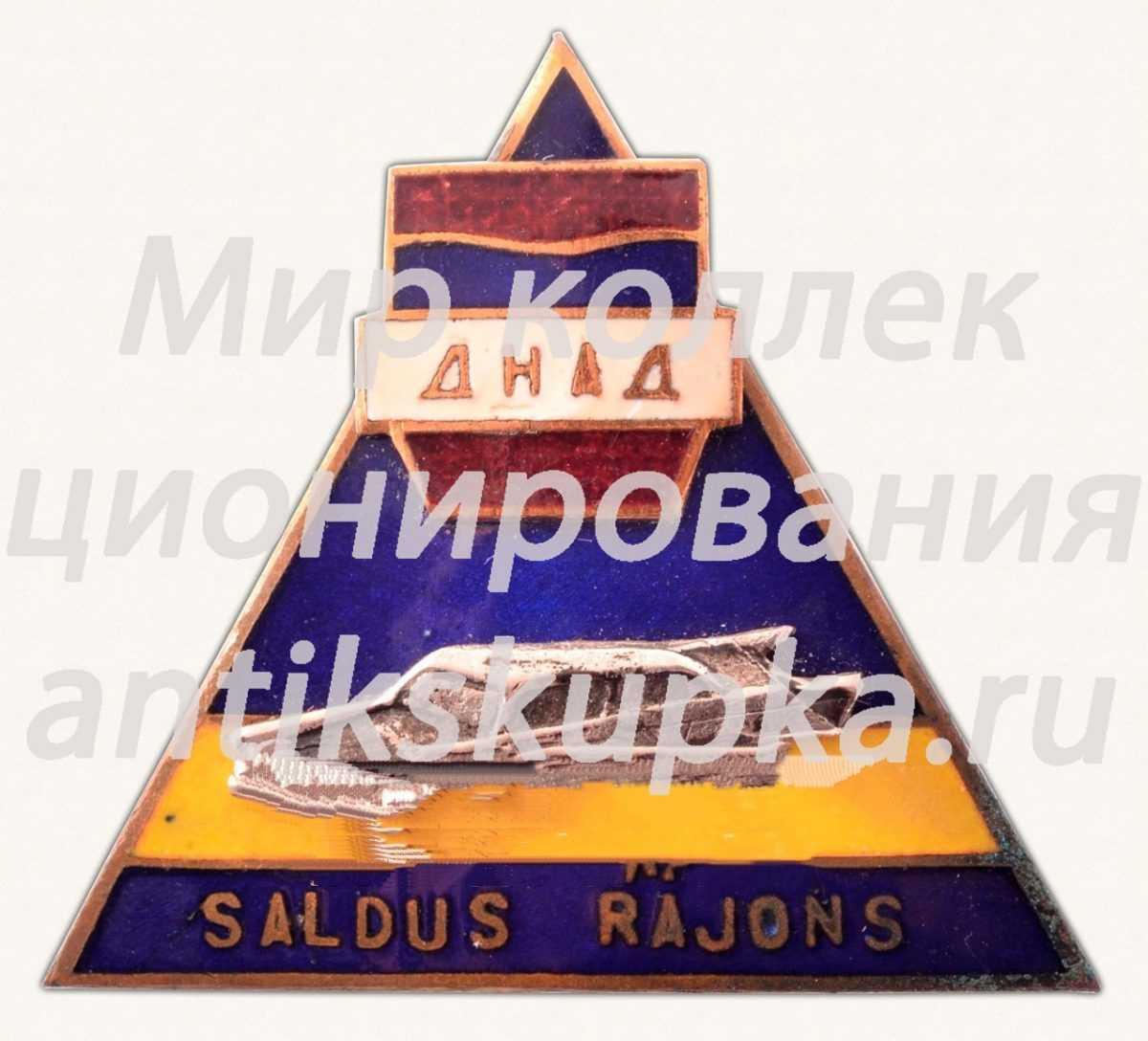 Знак «Добровольная народная автомобильная дружина (ДНАД). Салдусский район»