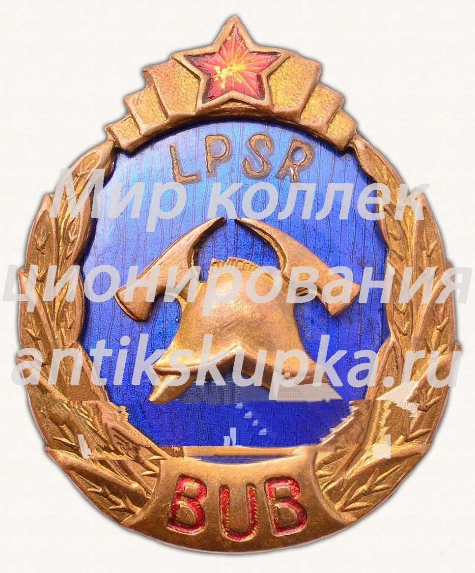 Знак «Добровольное общество пожарных Латвийской ССР»