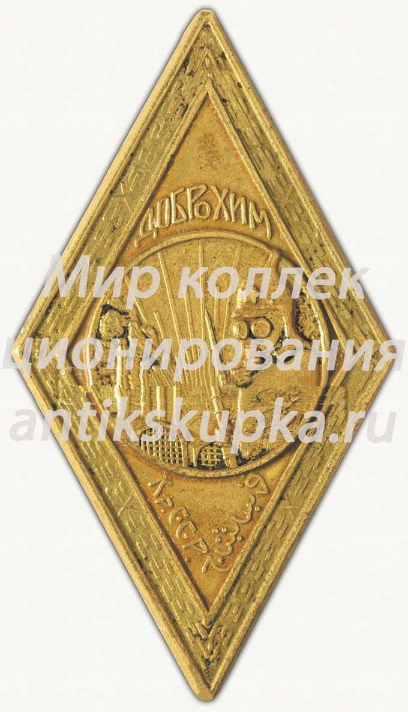 Знак добровольного общества друзей химической обороны и химической промышленности (ДОБРОХИМ) Крымской СССР