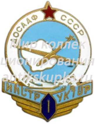 Знак «ДОСААФ СССР. «Инструктор-планерист». 1 ступени»