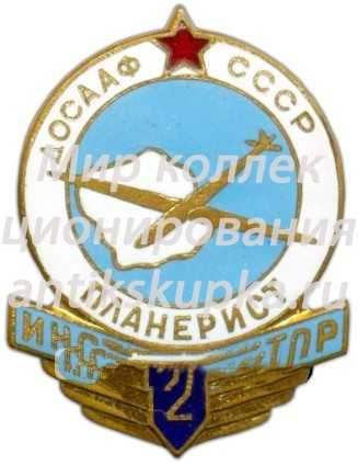 Знак «ДОСААФ СССР. «Инструктор-планерист». 2 ступени»