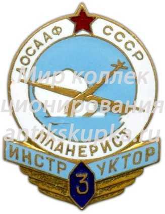 Знак «ДОСААФ СССР. «Инструктор-планерист». 3 ступени»