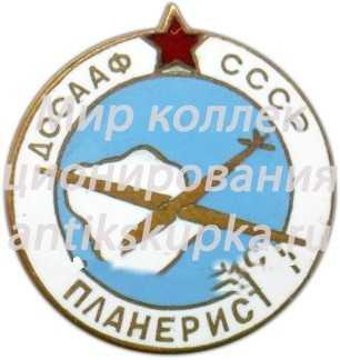 Знак «ДОСААФ СССР. «Планерист»»