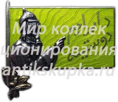 Знак «Другу ДОБРОХИМа Туркменской ССР»