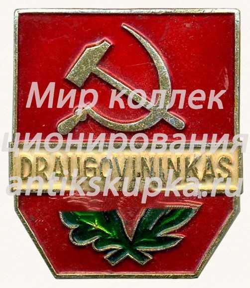 Знак «Дружинник Литовской ССР»