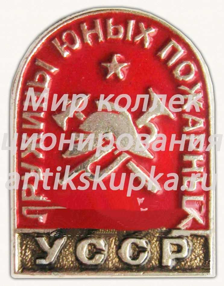 Знак «Дружины юных пожарных (ДЮП) УССР»