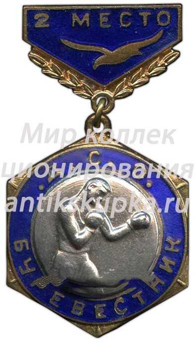Знак «ДСО (Добровольное Спортивное Общество). Буревестник. Бокс. 2 место»