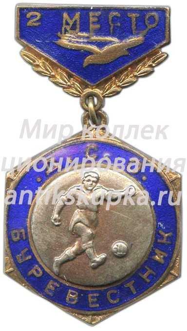 Знак «ДСО (Добровольное Спортивное Общество). Буревестник. Футбол. 2 место»