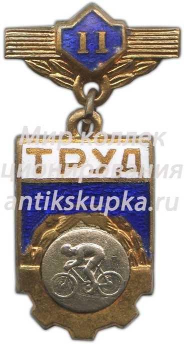 Знак «ДСО (Добровольные спортивные общества) «Труд». 2 место. Велосипед»
