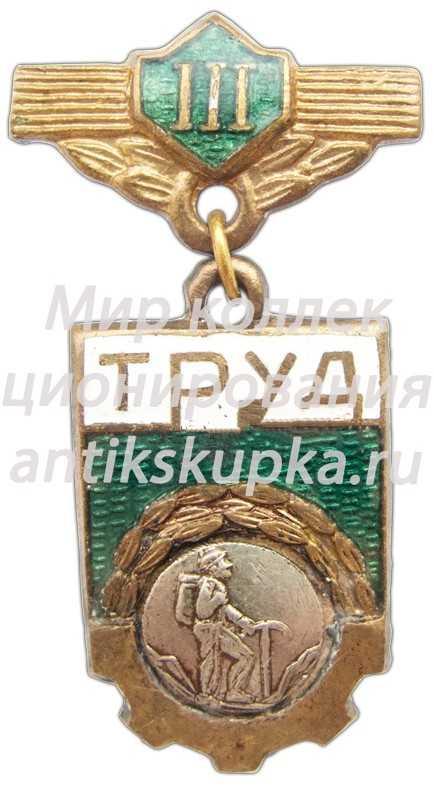 Знак «ДСО (Добровольные спортивные общества) «Труд». 3 место. Альпинизм»