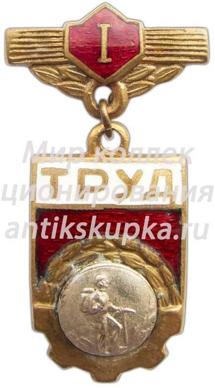 Знак «ДСО (Добровольные спортивные общества) «Труд». Чемпион. Альпинизм»