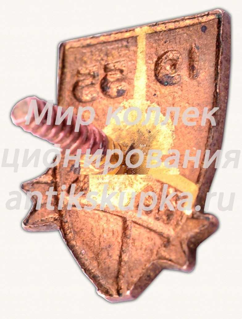 Знак «ДСО «Наука». 1955»