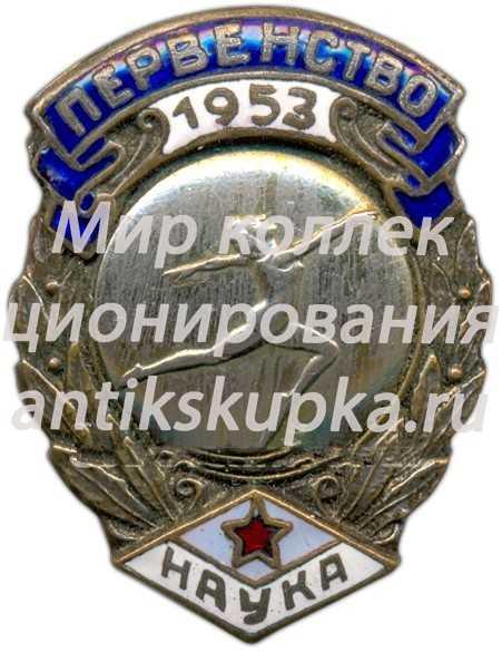 Знак «ДСО «Наука». Художественная гимнастика. 2 место. 1953»