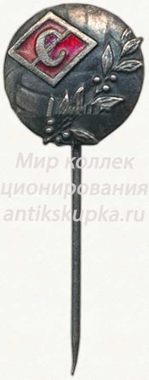 Знак «ДСО «Спартак». Футбол»