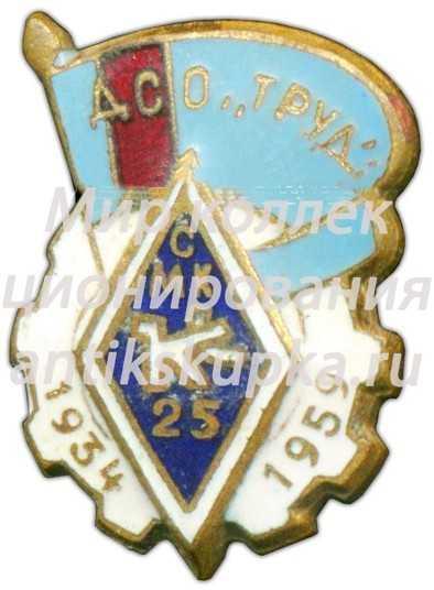 Знак «ДСО «Труд». 25 лет СМК «Крылья советов». 1934-1959»