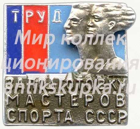 Знак «ДСО «Труд». За подготовку мастеров спорта СССР»