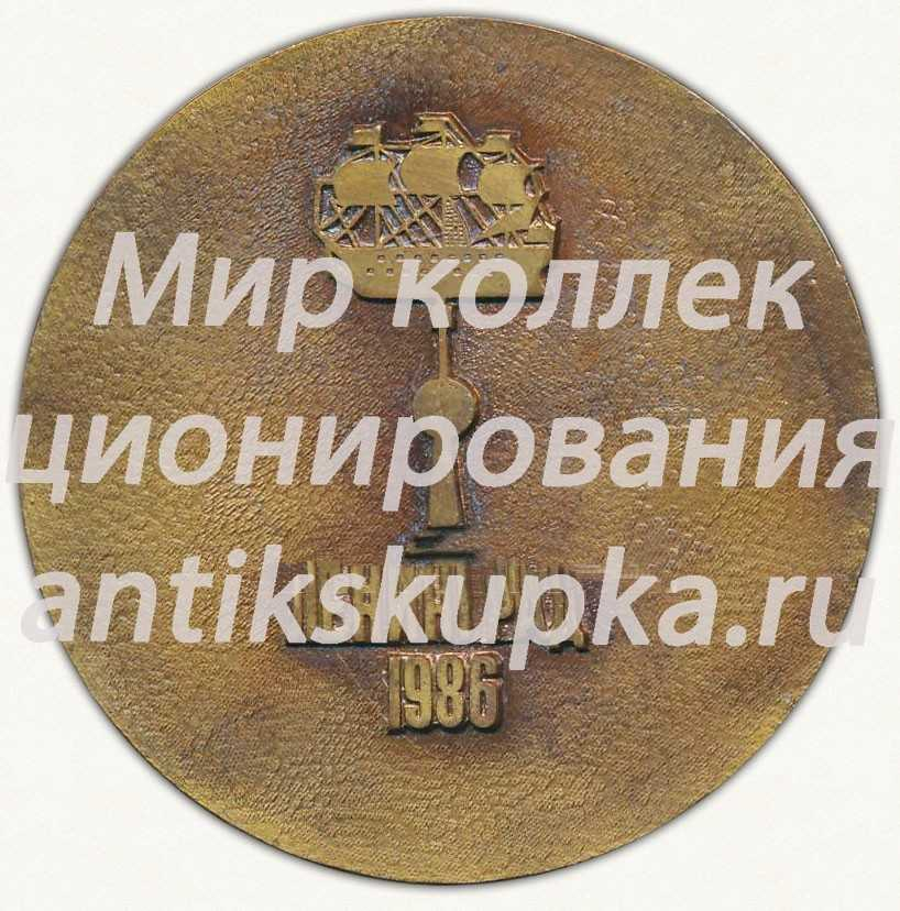 Знак «FIS Кубок мира лыжные гонки. Ленинград 1986»