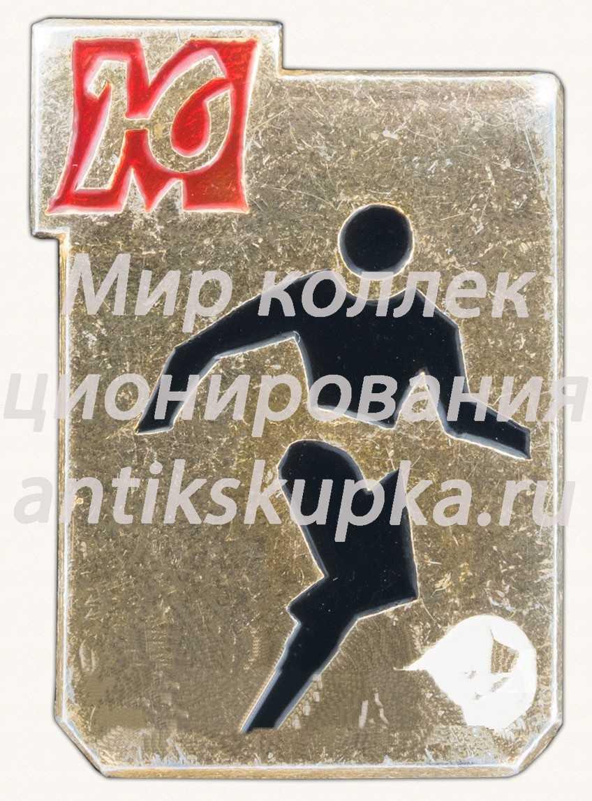 Знак «Футбол. ДСО «Юность». Тип 2»