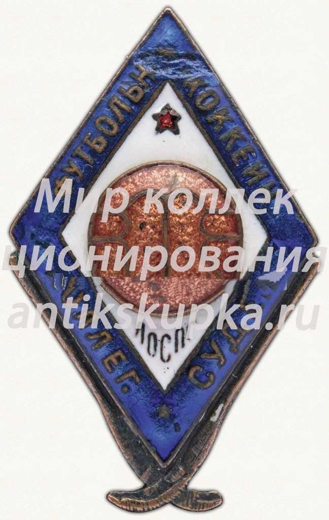 Знак «Футбольно-хоккейная коллегия судей. Ленинградского областного совета профессиональных союзов (ЛОСПС)»