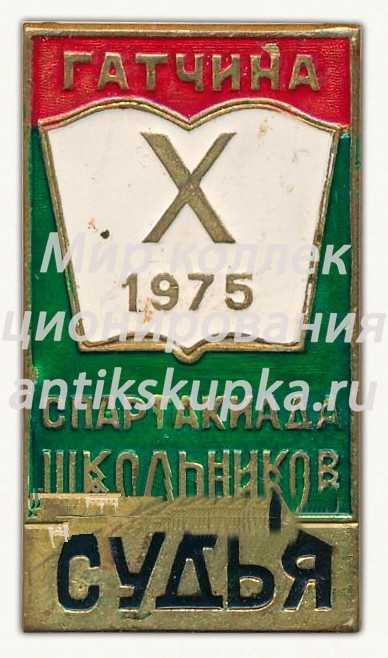 Знак «Гатчина. Х спартакиада школьников. Судья. 1975» 2