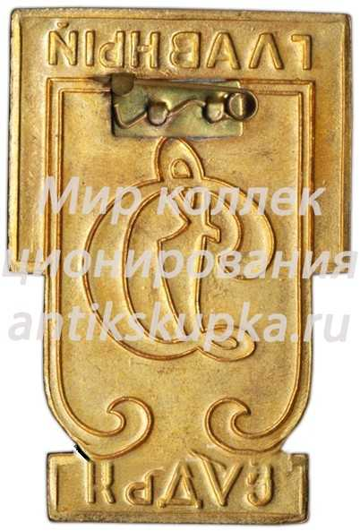 Знак «Главный судья. Динамо»