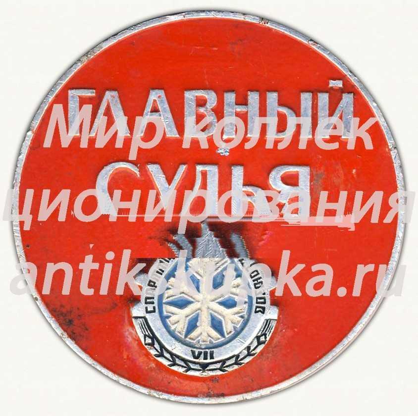 Знак «Главный судья. VII спартакиада профсоюзов»