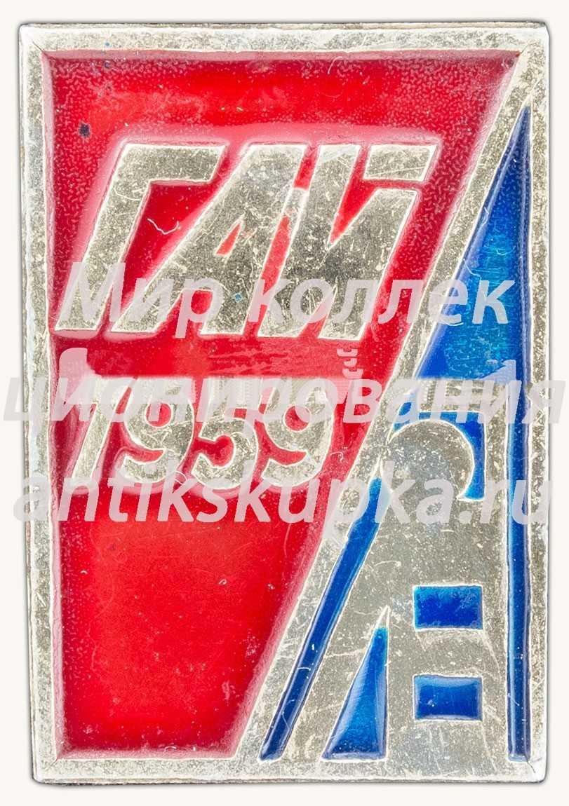 Знак «Государственная автомобильная инспекция (ГАИ) 1959»