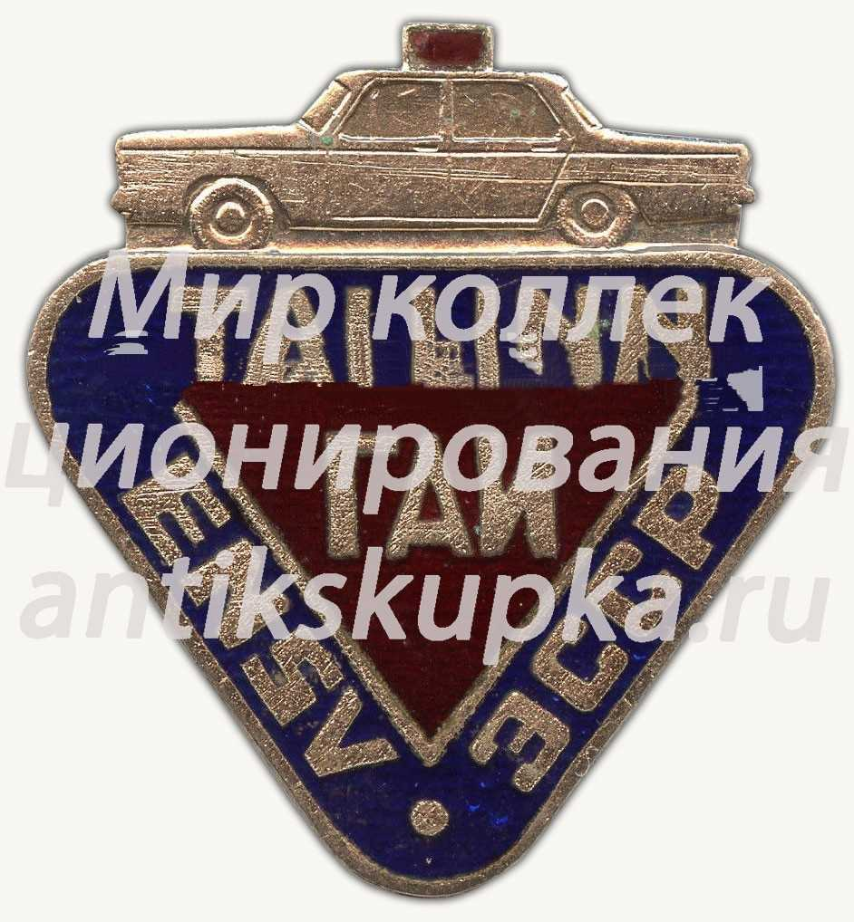 Знак «Государственная автомобильная инспекция (ГАИ) ЭССР» 2