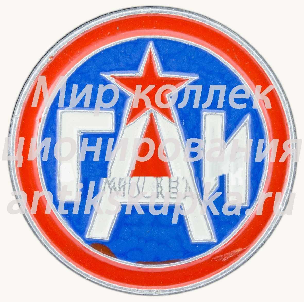 Знак «Государственная автомобильная инспекция (ГАИ). Москва»