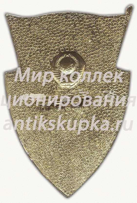 Знак «Государственный инспектор. По использованию и охране вод. СССР»