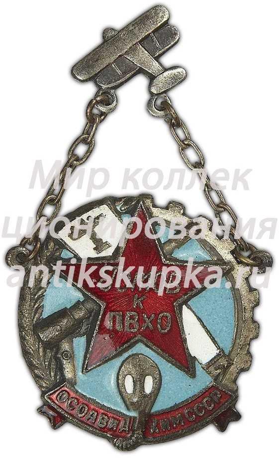 Знак «Готов к ПВХО ОСОАВИАХИМ СССР» 2
